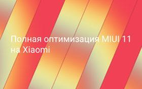 Полная оптимизация MIUI 11 на Xiaomi