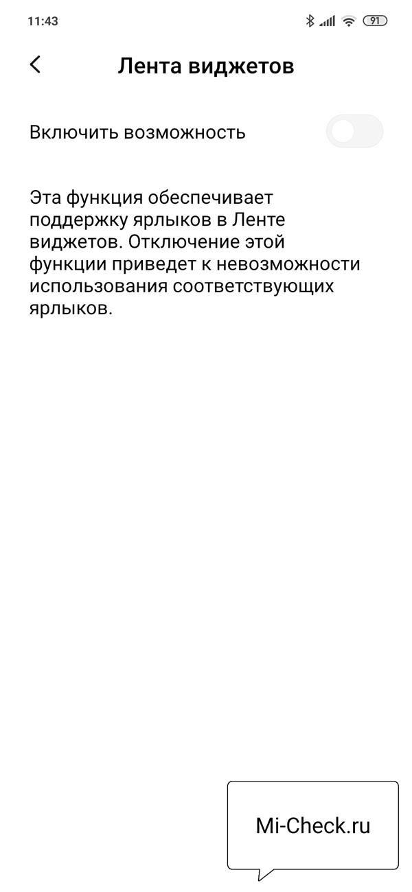 Меню Лента Виджетов в настройках MIUI 11