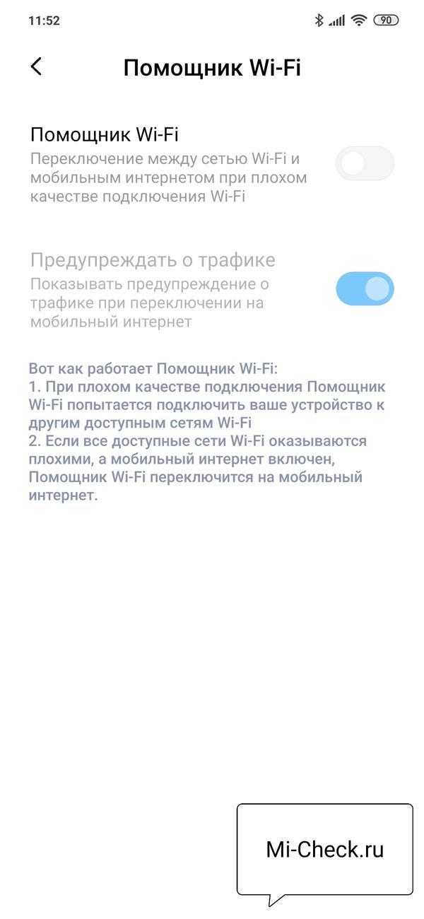 Меню настроек Помощник Wi-Fi