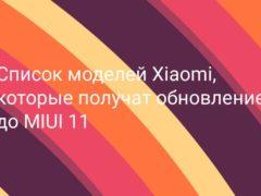 Список телефонов Xiaomi (Redmi), которые получат MIUI 11