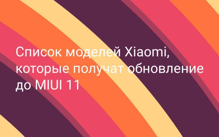 Список моделей телефонов Xiaomi, которые получат обновление до MIUI 11
