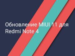 Обновление MIUI 11 для смартфона Redmi Note 4