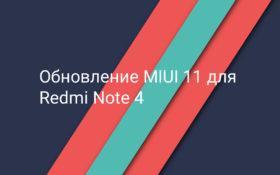 Обновление MIUI 11 для Redmi Note 4