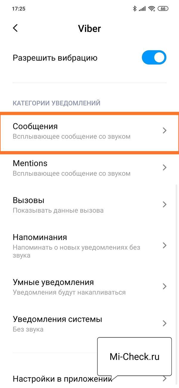 Настройка звука уведомлений в Viber для сообщений в MIUI 11