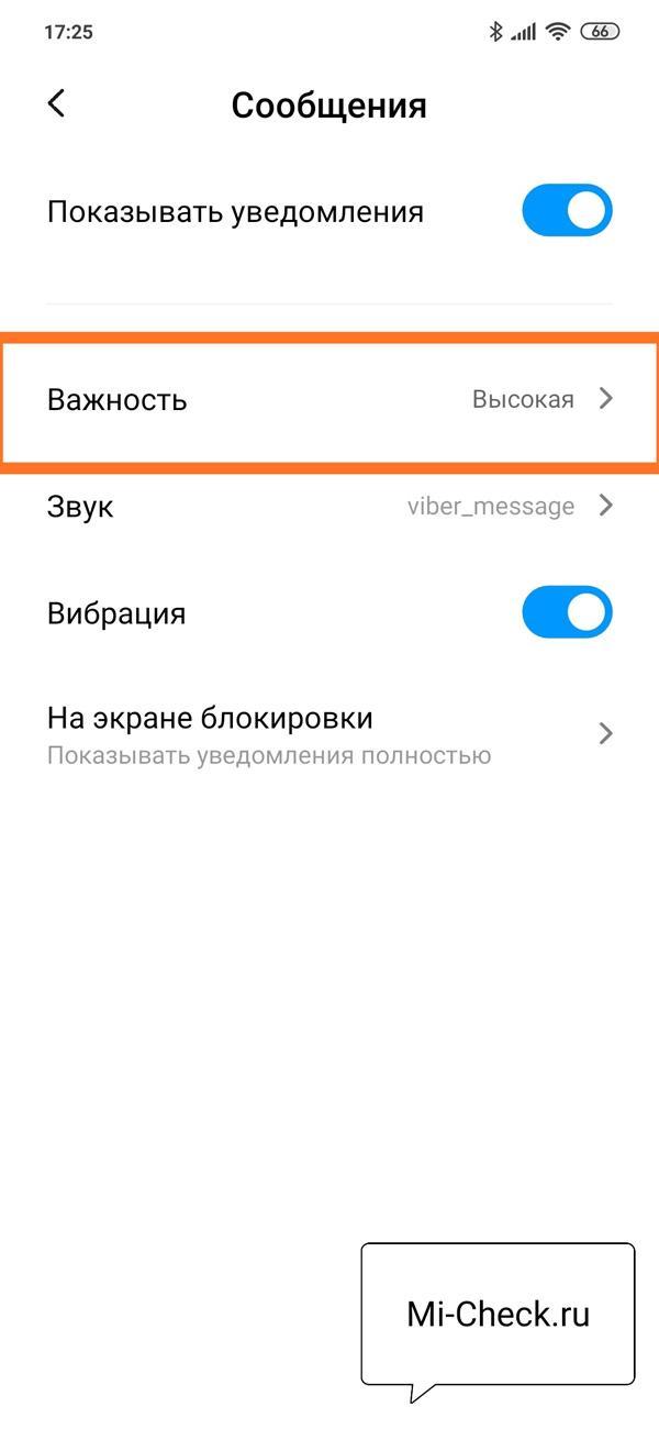Выбор параметра Важность в настройке звука уведомлений в MIUI 11 на Xiaomi