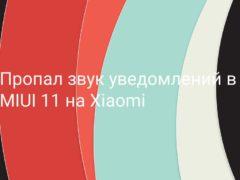 Что делать, если пропали звуки уведомлений в MIUI 11 на Xiaomi (Redmi)