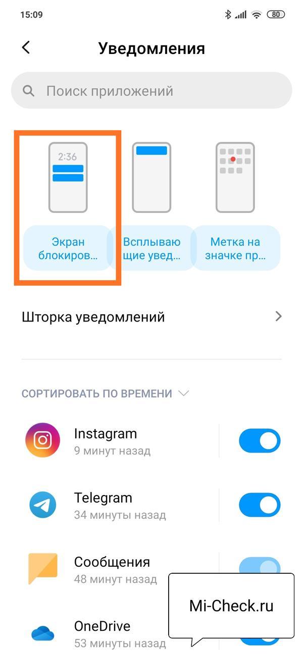 Настройка уведомлений на экране блокировки в Xiaomi