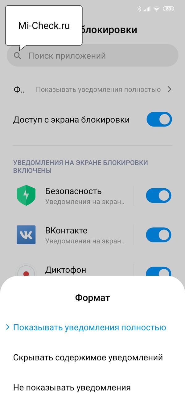 Выбор формата отображения уведомлений на экране блокировки в Xiaomi
