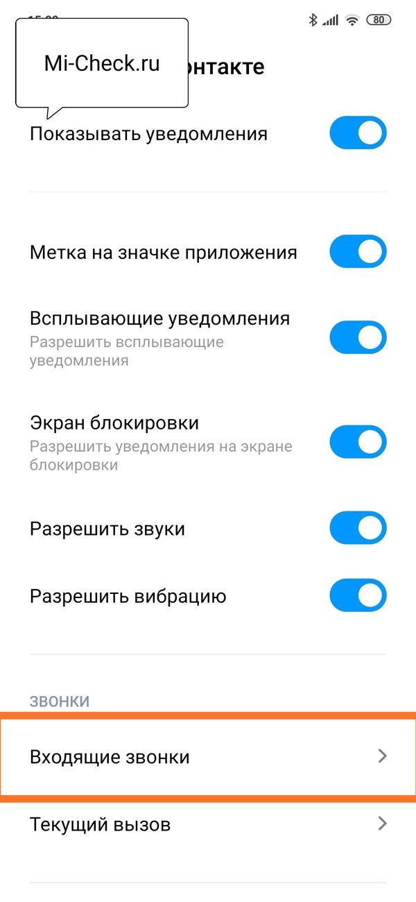 Выбор типа активности для отображения уведомления приложения в MIUI 11