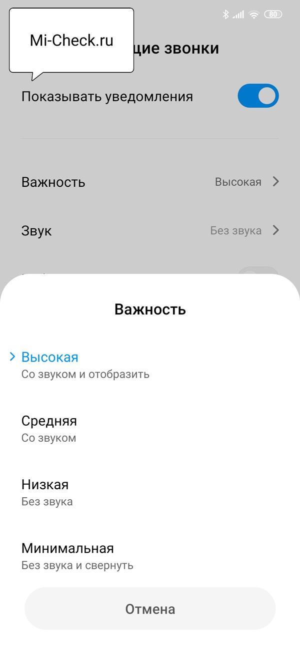 Выбор важности отображения уведомлений на Xiaomi