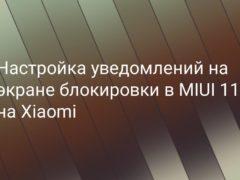 Настройка отображения уведомлений на экране блокировки в MIUI 11 на Xiaomi (Redmi)