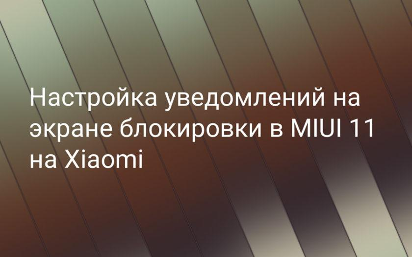 Настройка уведомлений на экране блокировки в MIUI 11 на Xiaomi