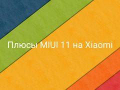 Плюсы обновления MIUI 11 на Xiaomi (Redmi)