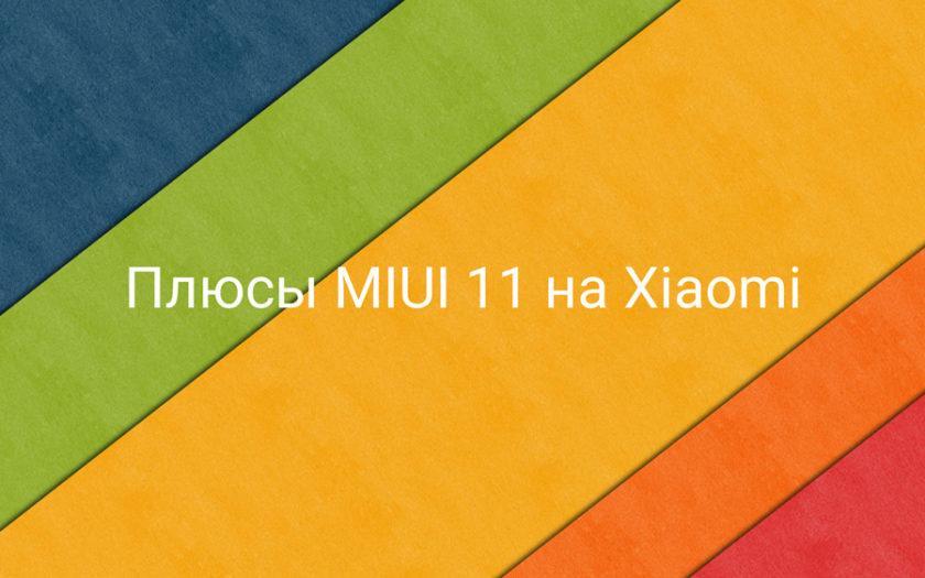 Плюсы оболочки MIUI 11 для Xiaomi