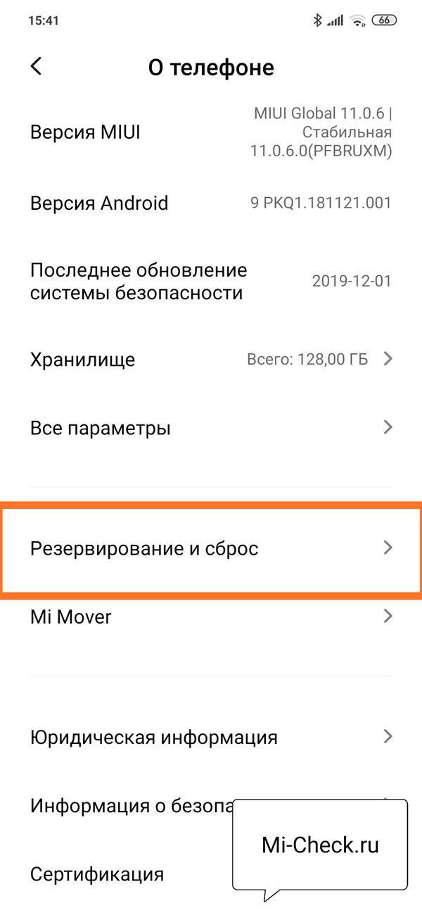 Меню резервирование и сброс в MIUI 11 на Xiaomi