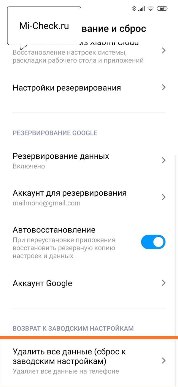 Кнопка по удалению всех данных MIUI 11 на Xiaomi