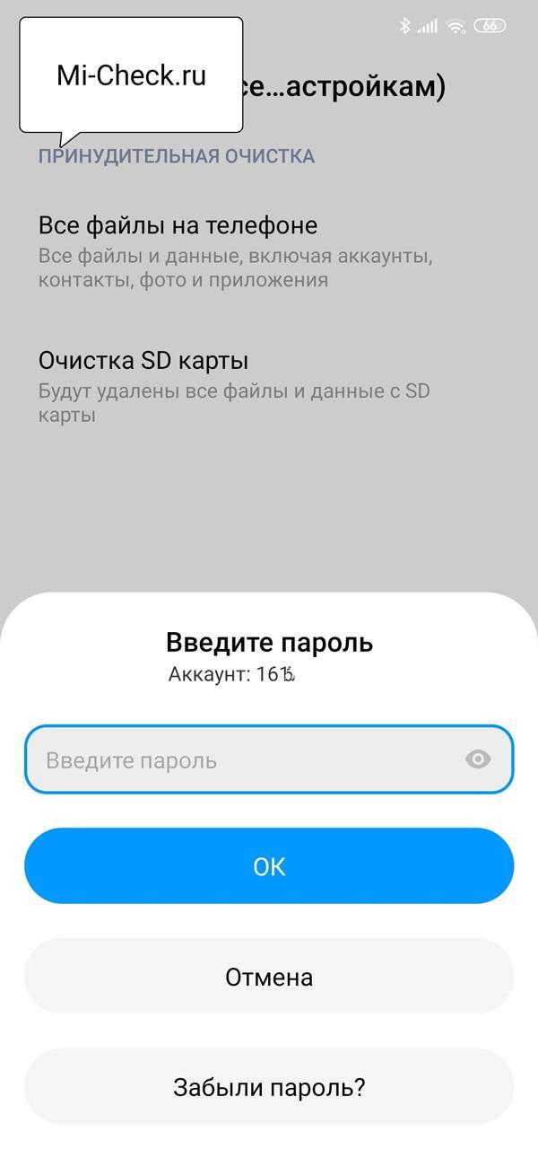 Ввод пароля от Mi аккаунта для возврата MIUI 11 к заводским настройкам на Xiaomi