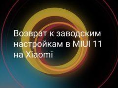 Сброс настроек, или возврат к заводскому состоянию, в MIUI 11 на Xiaomi (Redmi)