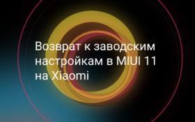 Как вернуть MIUI 11 к заводским настройкам на Xiaomi