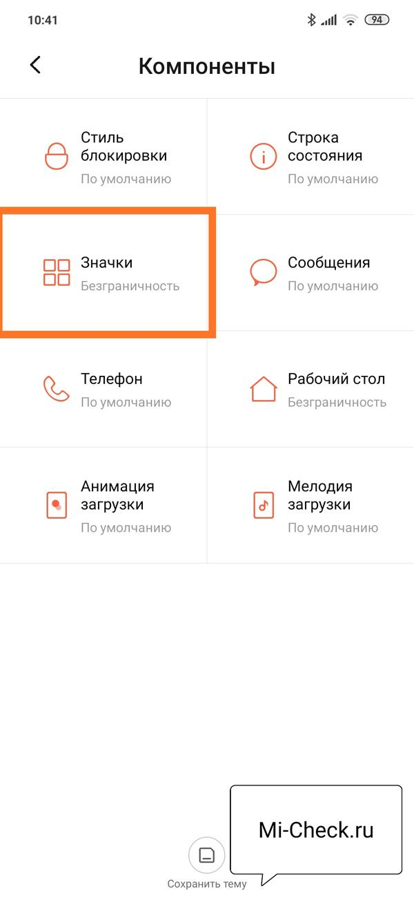 Выбор компонента Значки для изменения в теме MIUI 11