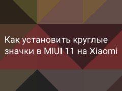 Как установить в MIUI 11 круглые иконки на Xiaomi (Redmi)