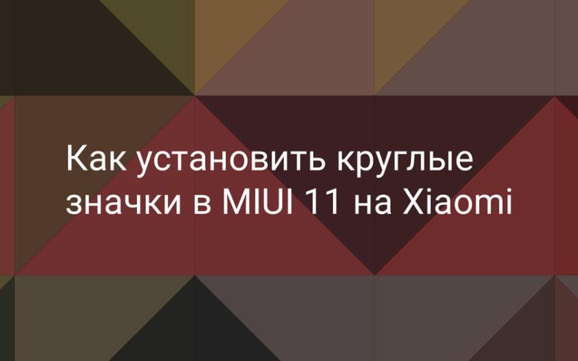 Как установить круглые значки в MIUI 11 на Xiaomi