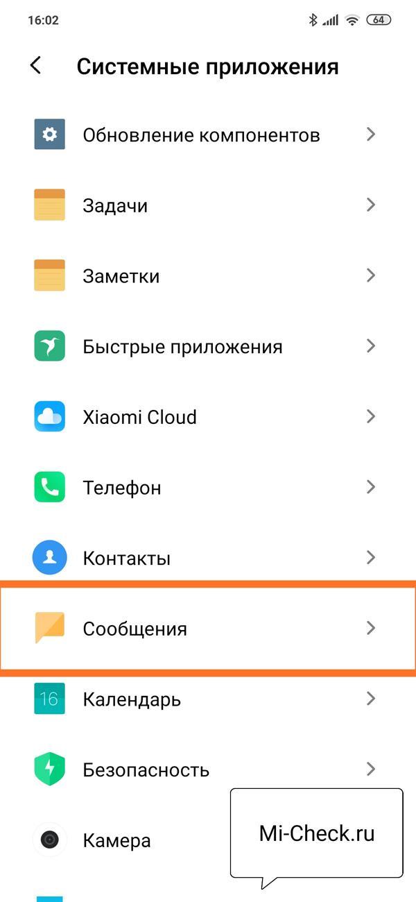 Приложение Сообщения в MIUI 11 на Xiaomi