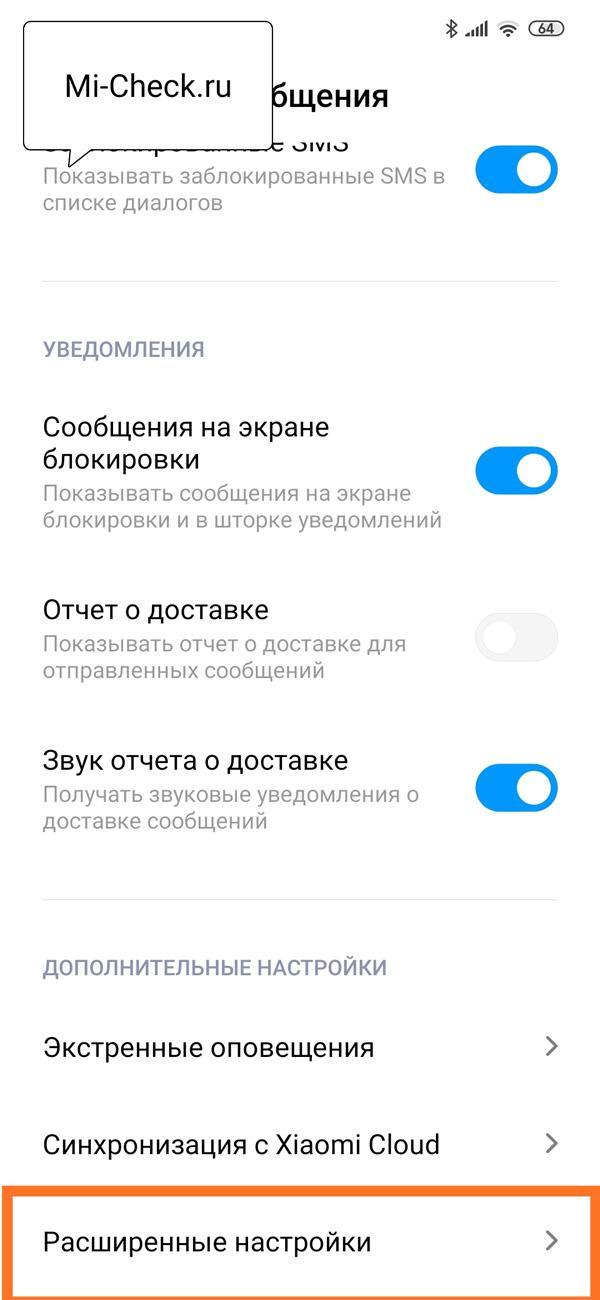 Расширенные настройки приложения сообщения в MIUI 11 на Xiaomi