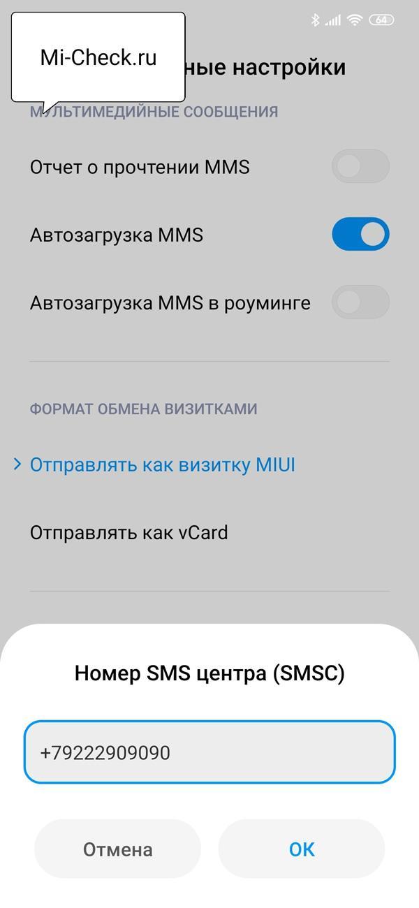 Ввод номера смс-центра в настройках приложения Сообщения в MIUI 11