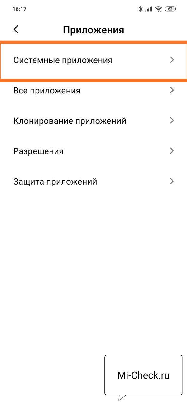 Системные приложения в MIUI 11