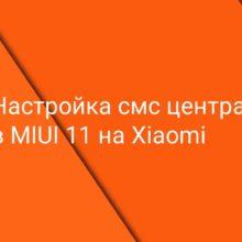 Настройка смс-центра в MIUI 11 на Xiaomi (Redmi)