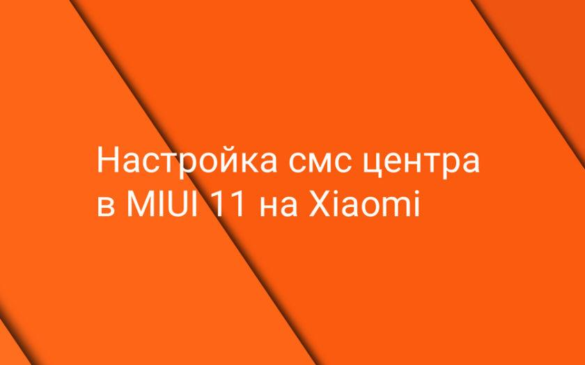 Настройка смс-центра в MIUI 11 на Xiaomi