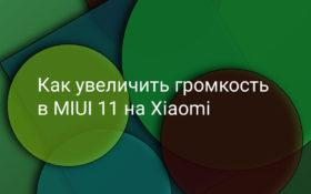 Как увеличить громкость в MIUI 11 на Xiaomi