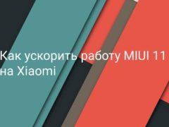 Как ускорить работу MIUI 11 на Xiaomi (Redmi)