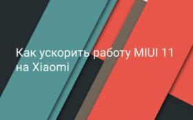 Как ускорить работу MIUI 11 на Xiaomi