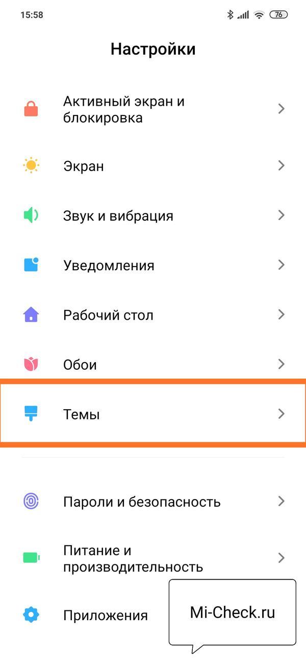 Раздел Темы в MIUI 11 на Xiaomi