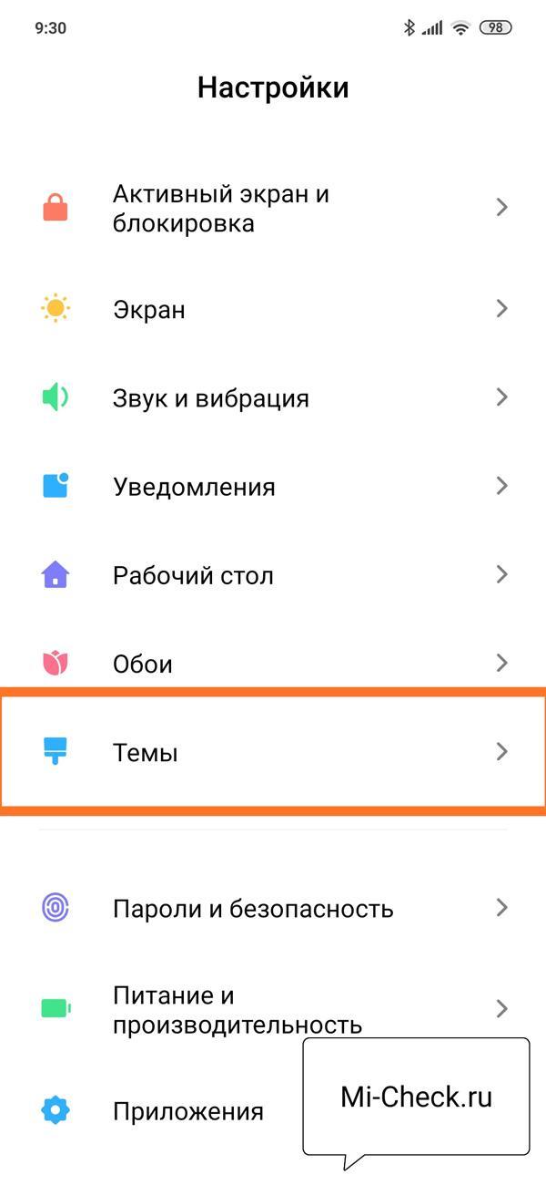 Вход в приложение Темы в MIUI 11