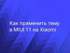 Как применить тему в MIUI 11 на Xiaomi (Redmi)