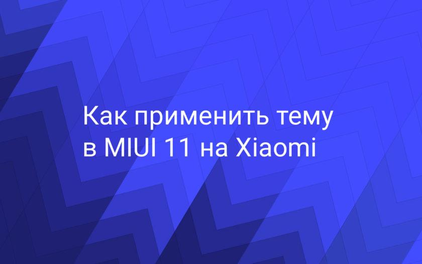 Как применить тему в MIUI 11 на Xiaomi