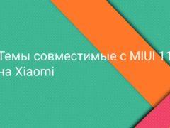 Как найти и скачать темы совместимые с MIUI 11 на Xiaomi (Redmi)