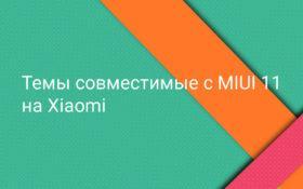Как найти темы совместимые с MIUI 11 на Xiaomi