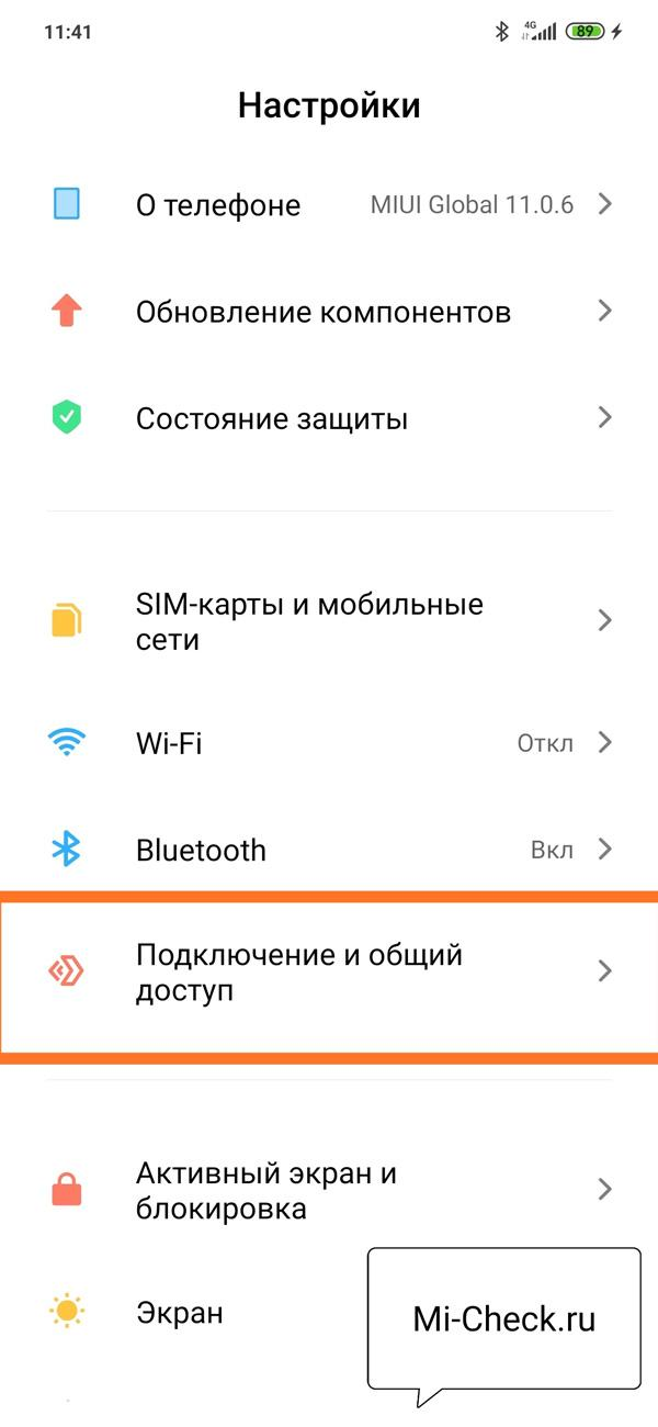 Меню подключение и общий доступ в MIUI 11 на Xiaomi