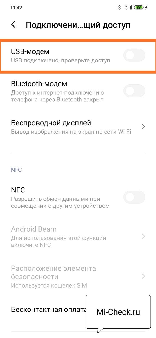 Включение USB модема в MIUI 11 на Xiaomi