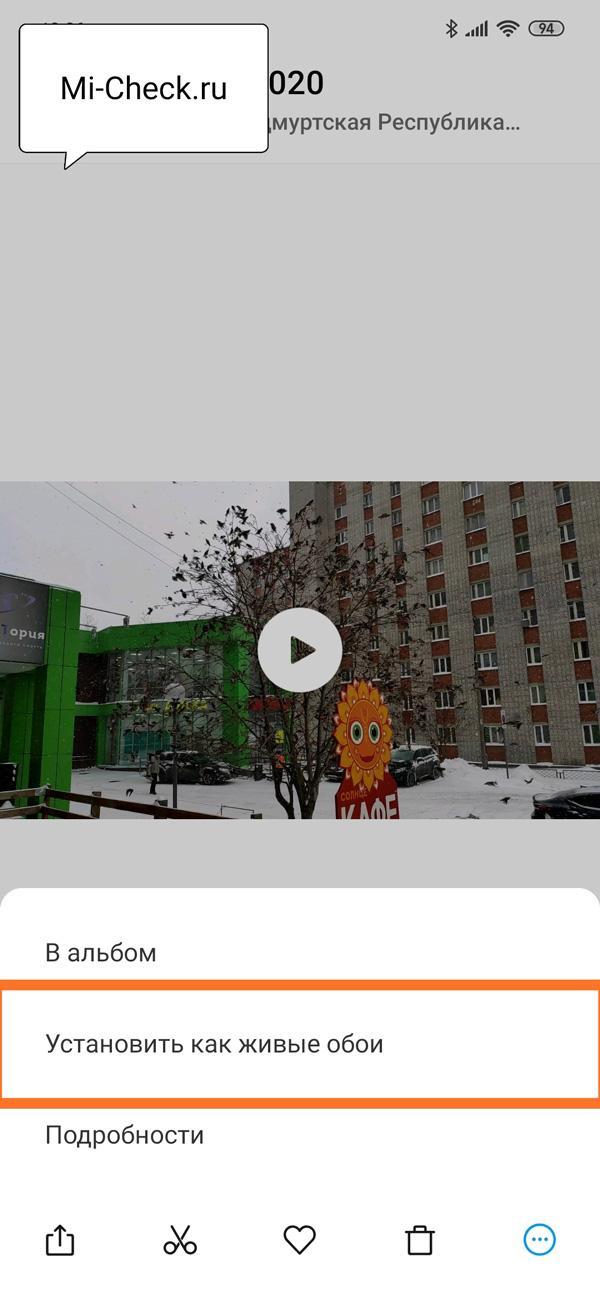 Установки живых обоев на Xiaomi