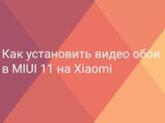 Как установить видео обои для MIUI 11 на Xiaomi (Redmi)