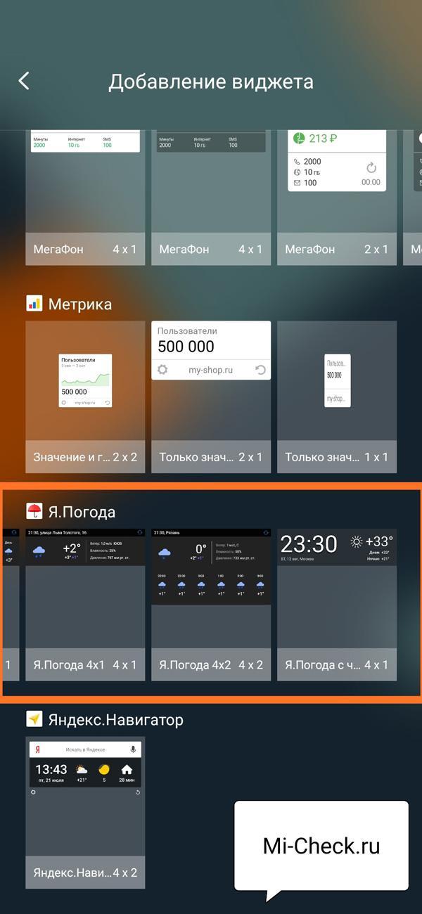 Выбор виджета с погодой от Яндекса на Xiaomi