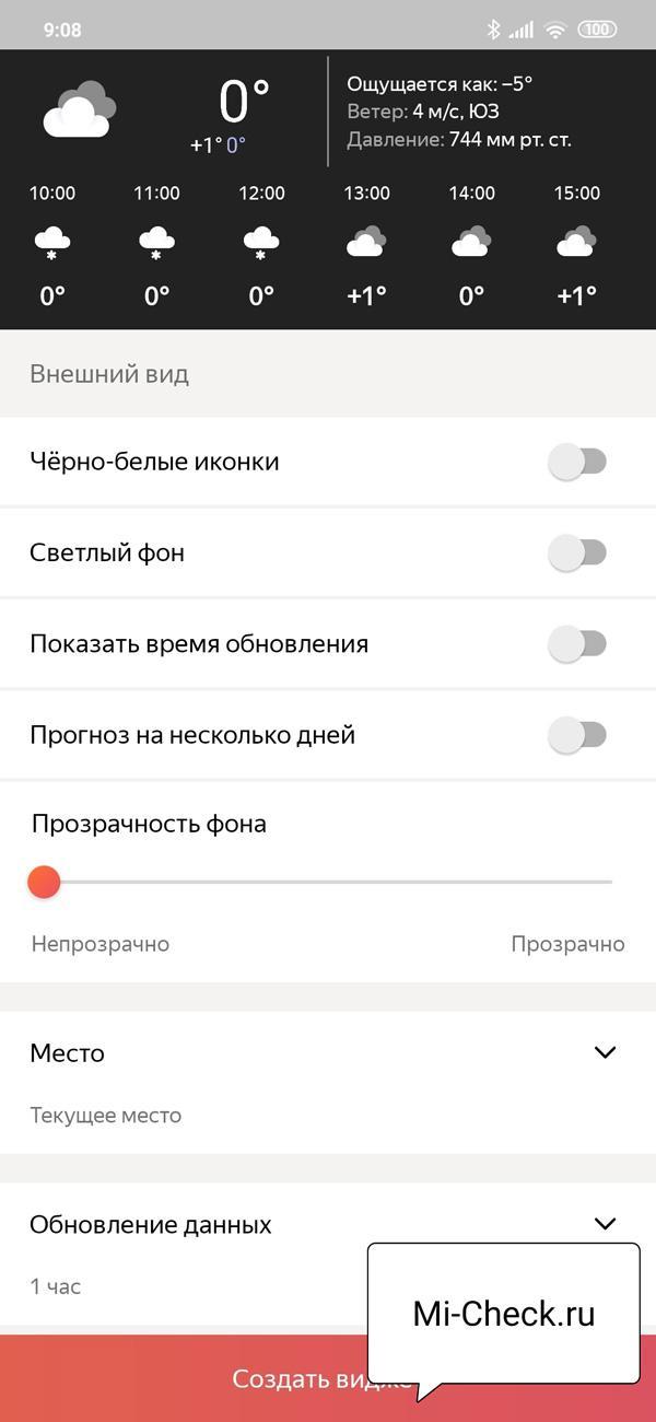Настройка Яндекс.Погоды в MIUI 11