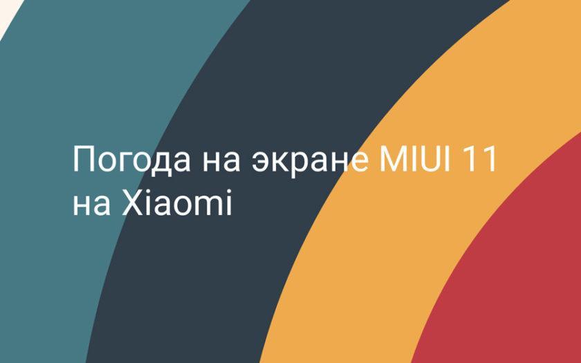 Погода на экране MIUI 11 на Xiaomi