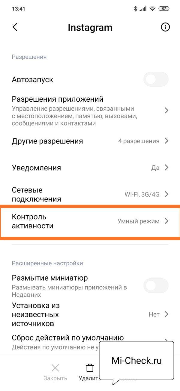Настройка контроля активности для приложения на Xiaomi