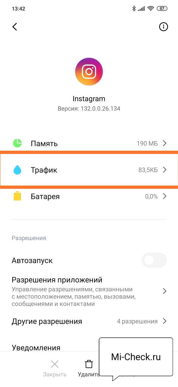 Настройка доступа приложения к интернету на Xiaomi